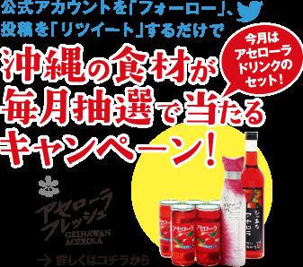 沖縄の食材が毎月抽選んで当たるキャンペーン!