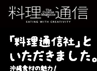 料理通信、「料理通信社」といただきました。沖縄食材の魅力!