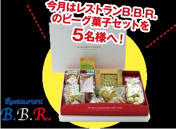 今月はレストランB.B.Rのビーグ菓子セットを5名様へ!
