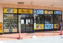 みの家 天久店の写真6