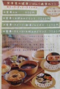 玄米カフェ 実身美 那覇店の写真2