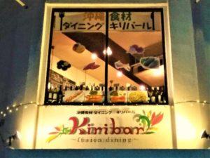 沖縄食材ダイニング キリバール/らふ亭の写真5
