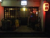 大東寿司 「栄喜」の写真6