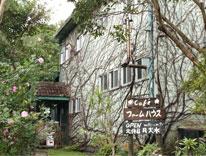 cafe ファームハウス・なきじん