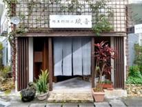 郷土料理の琉音 (りゅうね)の写真1