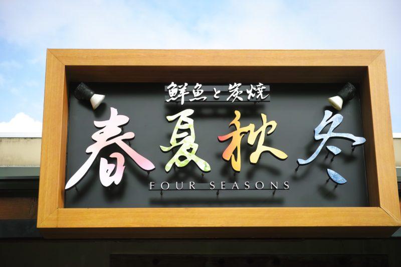 春夏秋冬 小禄店の写真2