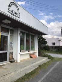 カロッテ洋菓子店