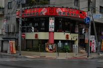 我那覇焼肉店の写真1