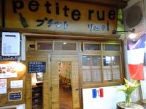 プチット リュの写真2