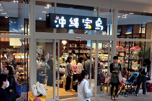 沖縄宝島ららぽーと 新三郷店