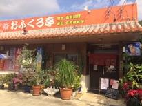 郷土料理  海産物料理 おふくろ亭