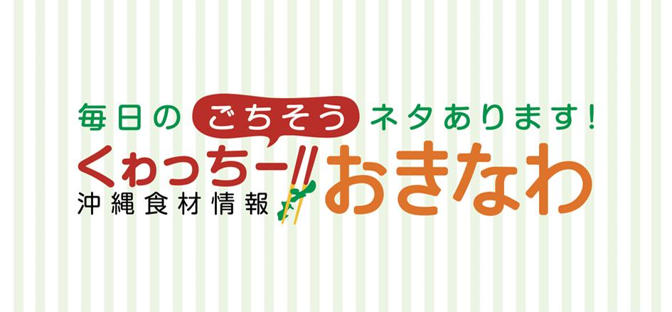 沖縄食材情報サイト「くゎっちー!!沖縄」本日公開!