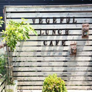 Vegeful Lunch Cafeの写真6