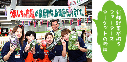 うまんちゅ市場の写真2