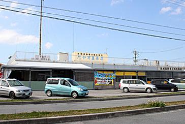 沖縄市漁業協同組合パヤオ直売店の写真1
