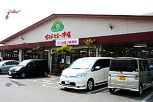 中部ファーマーズマーケット ちゃんぷるー市場