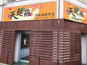 沖縄海鮮問屋(R58沿い)
