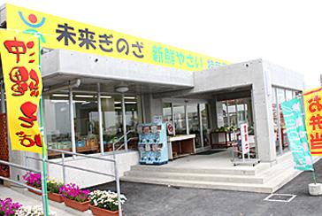 未来ぎのざ 特産品加工直売センターの写真1