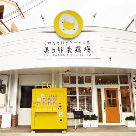 とれたて卵とケーキの店 美ら卵養鶏場 沖縄店