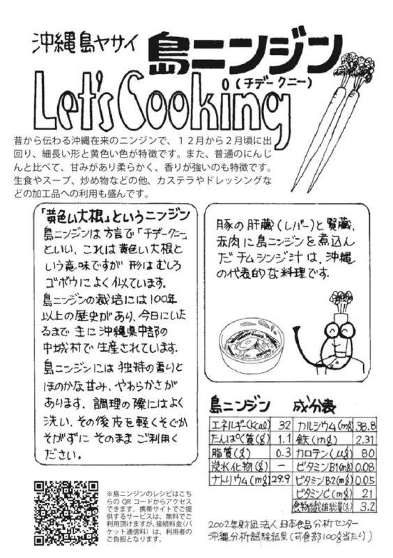 島にんじんレシピのサムネイル