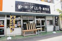 農業生産法人株式会社 伊江牛糸満直売店