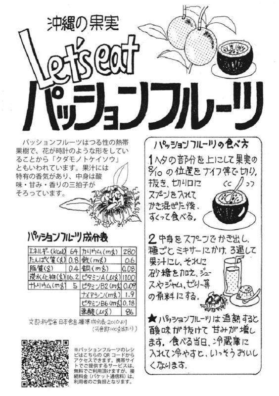パッションフルーツレシピのサムネイル