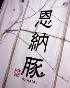恩納豚 -onnaton- (おんなとん)の写真1