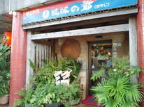 郷土料理 琉球の爺 おやじの写真1