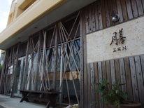 沖縄料理と島の恵みのおばんざい 膳 ZEN