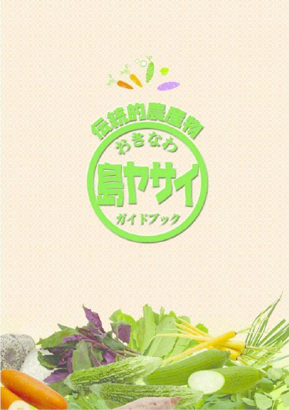 野菜パンフのサムネイル