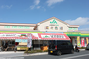 JAおきなわ食菜館 菜々色畑の写真1
