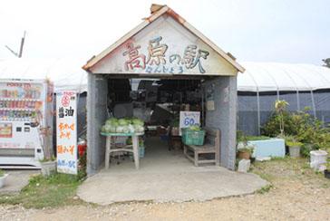 高原の駅なんじょうの写真1