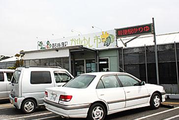 NPO法人軽便駅かりゆし市の写真1