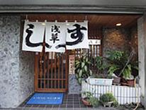 鮨処 浅草