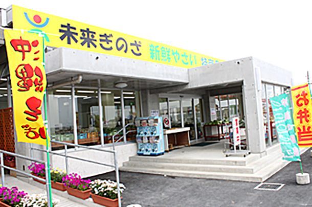 未来ぎのざ 特産品加工直売センター
