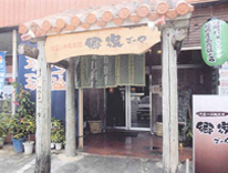 泡盛と沖縄料理 郷家の写真1