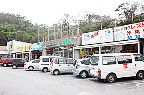 道の駅許田やんばる物産センター