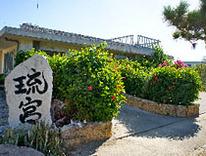 琉宮の写真1