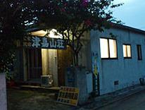 農家民宿 津嘉山荘