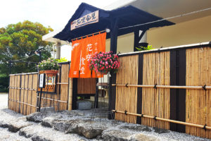 やんばる花咲食堂の写真2