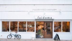 食堂faidama(ショクドウファイダマ)の写真2