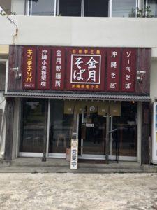 金月そば 読谷店の写真2