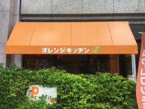オレンジキッチンの写真3