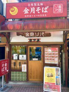 (一時休業)金月そば 国際通りむつみ食堂店の写真2