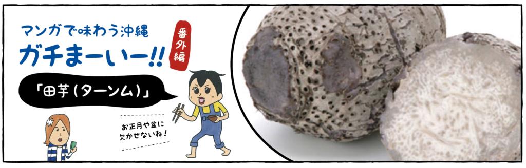 マンガで味わう沖縄。ガチまーいー!!「田芋」
