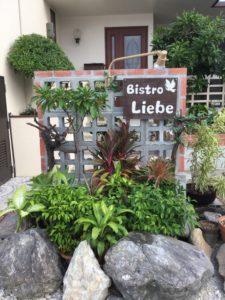 Bistro Liebeの写真2