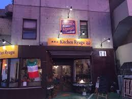 奥武山Kitchen Ryuguの写真6