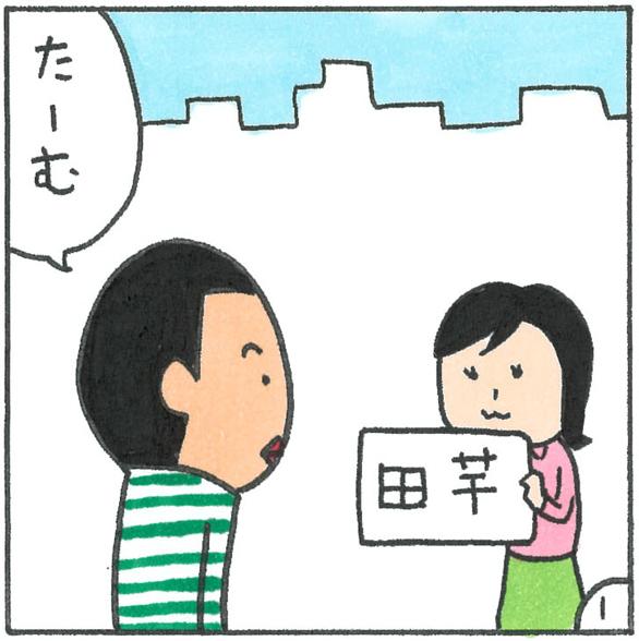 田芋の1コマ目