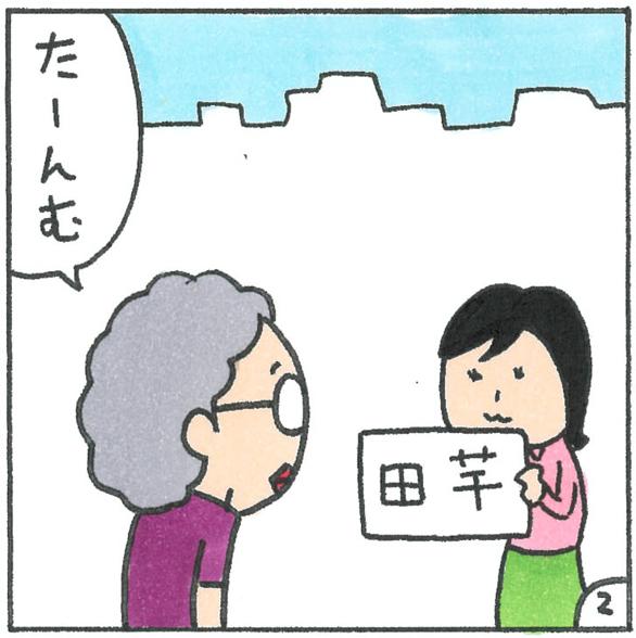 田芋の2コマ目