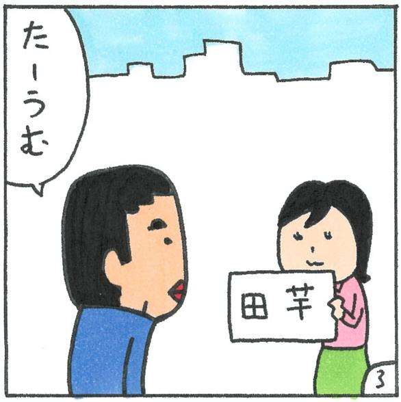 田芋の3コマ目